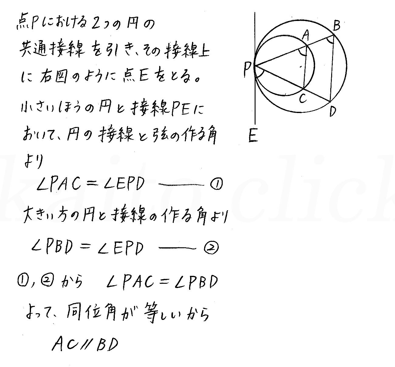 クリアー数学A-190解答
