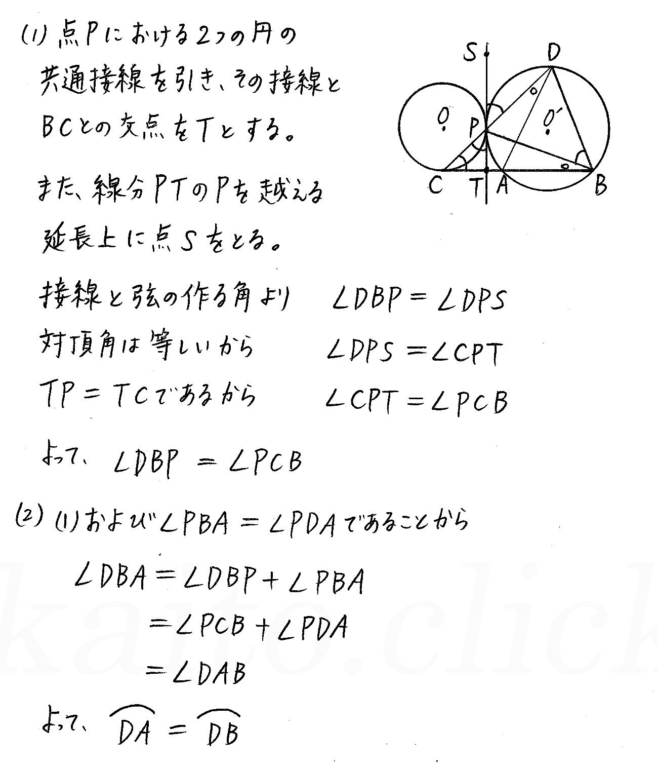 クリアー数学A-191解答