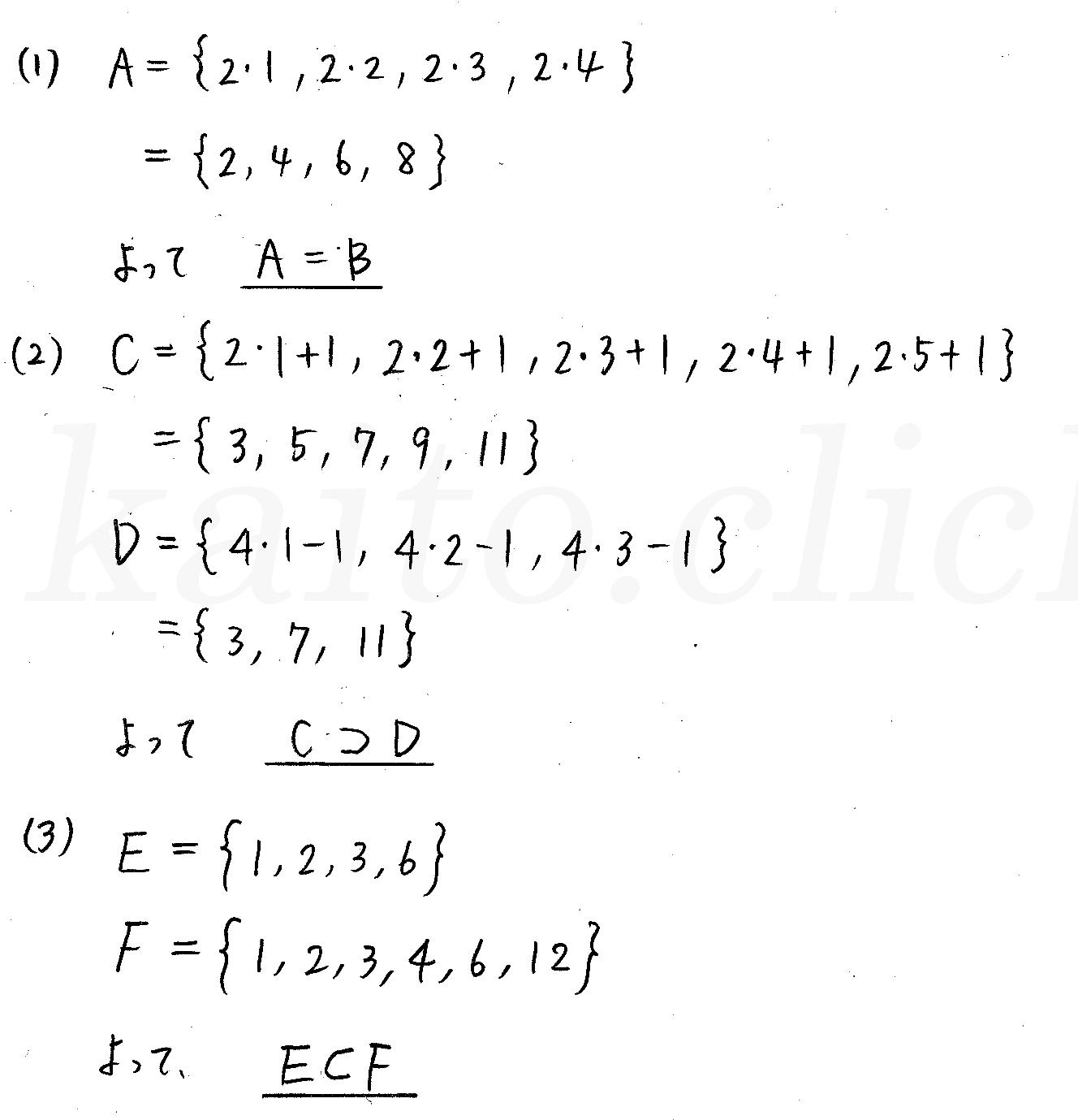 クリアー数学A-2解答