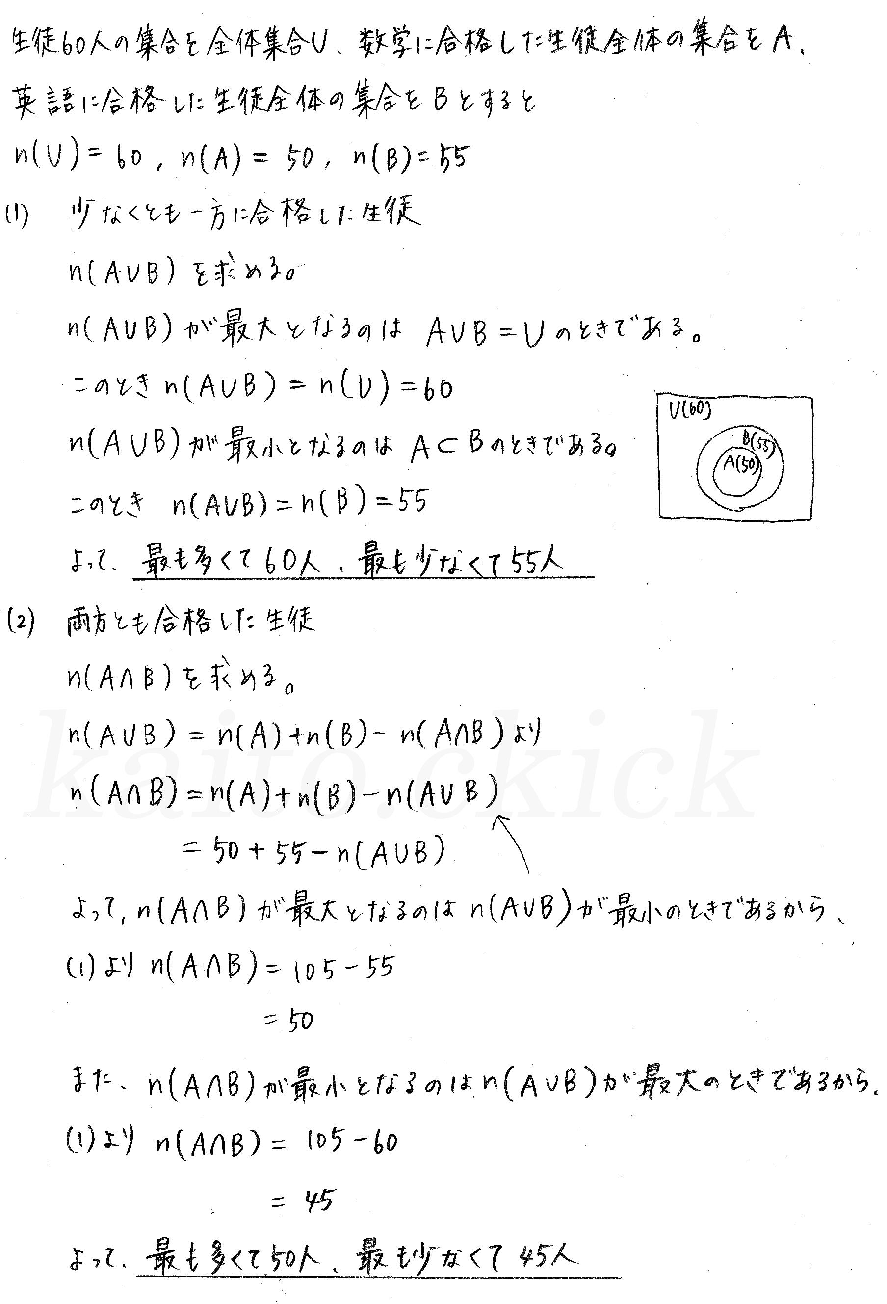 クリアー数学A-20解答