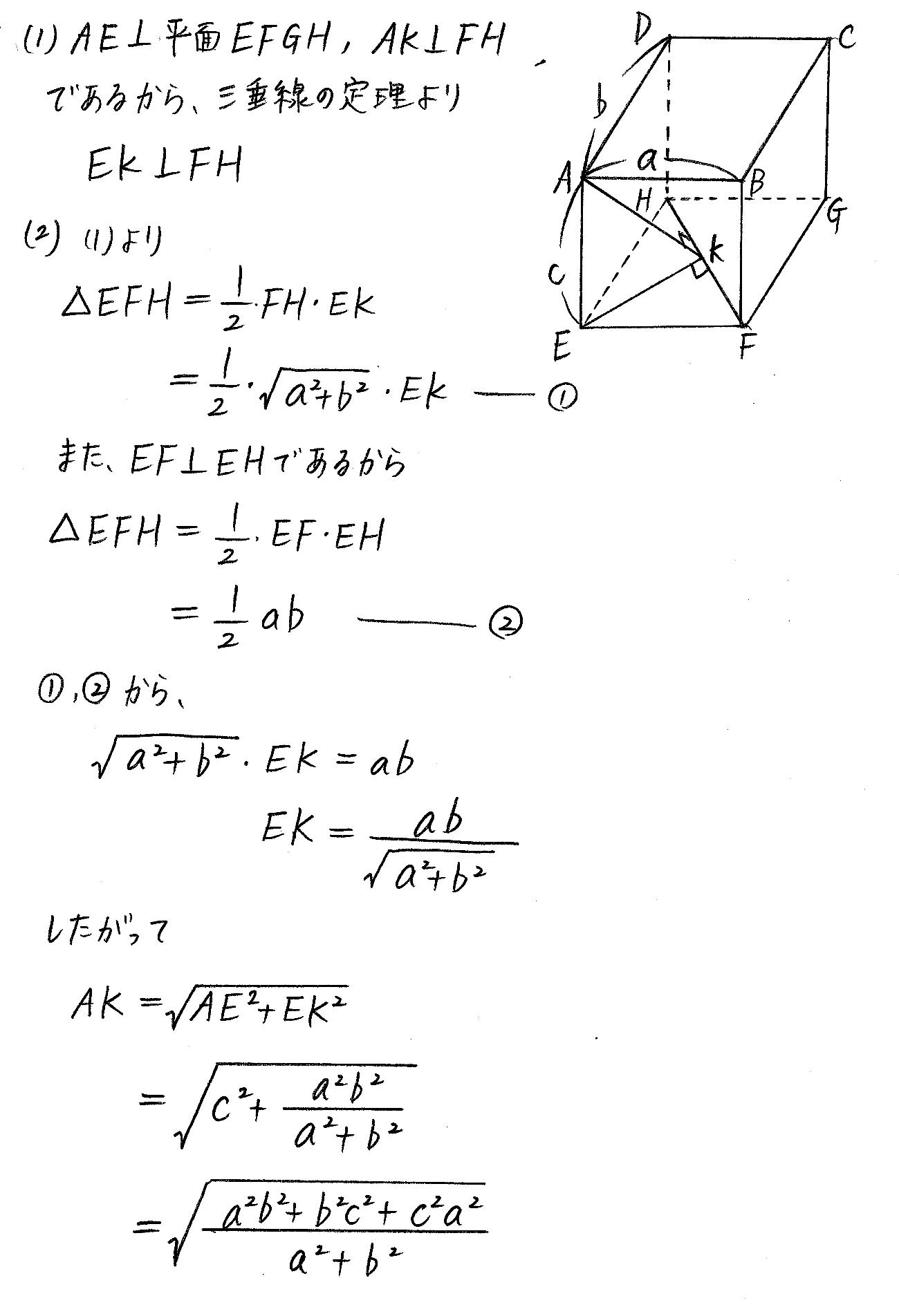 クリアー数学A-208解答