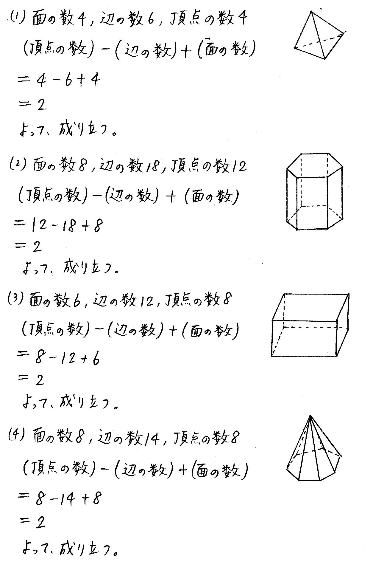 クリアー数学A-209解答