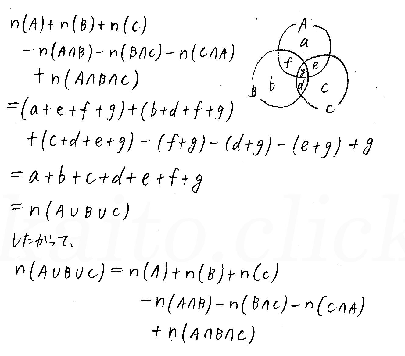 クリアー数学A-21解答