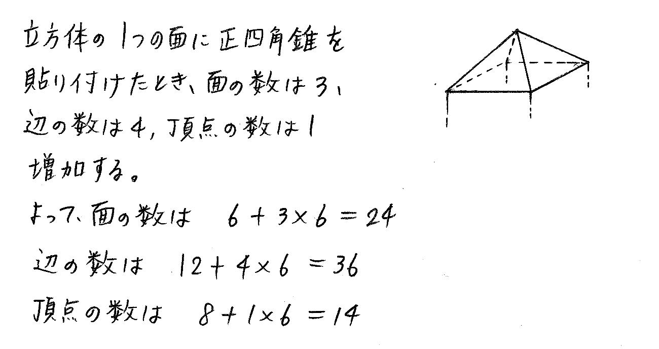 クリアー数学A-211解答