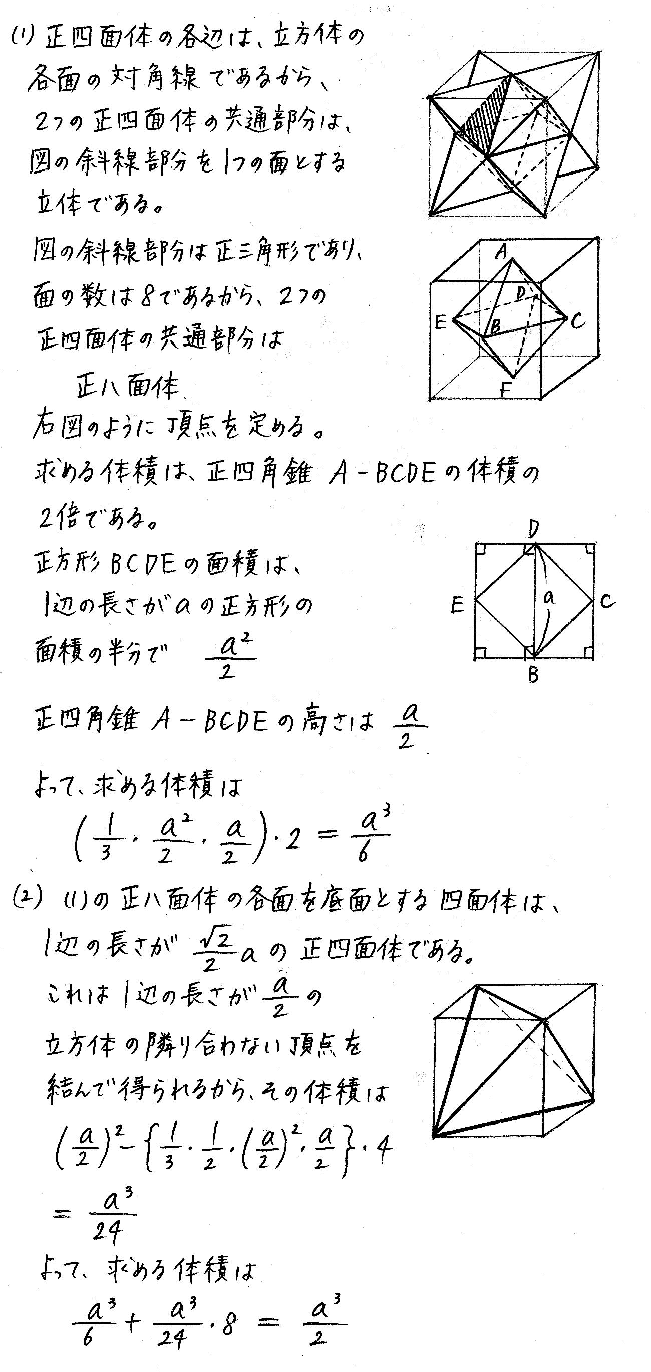 クリアー数学A-219解答