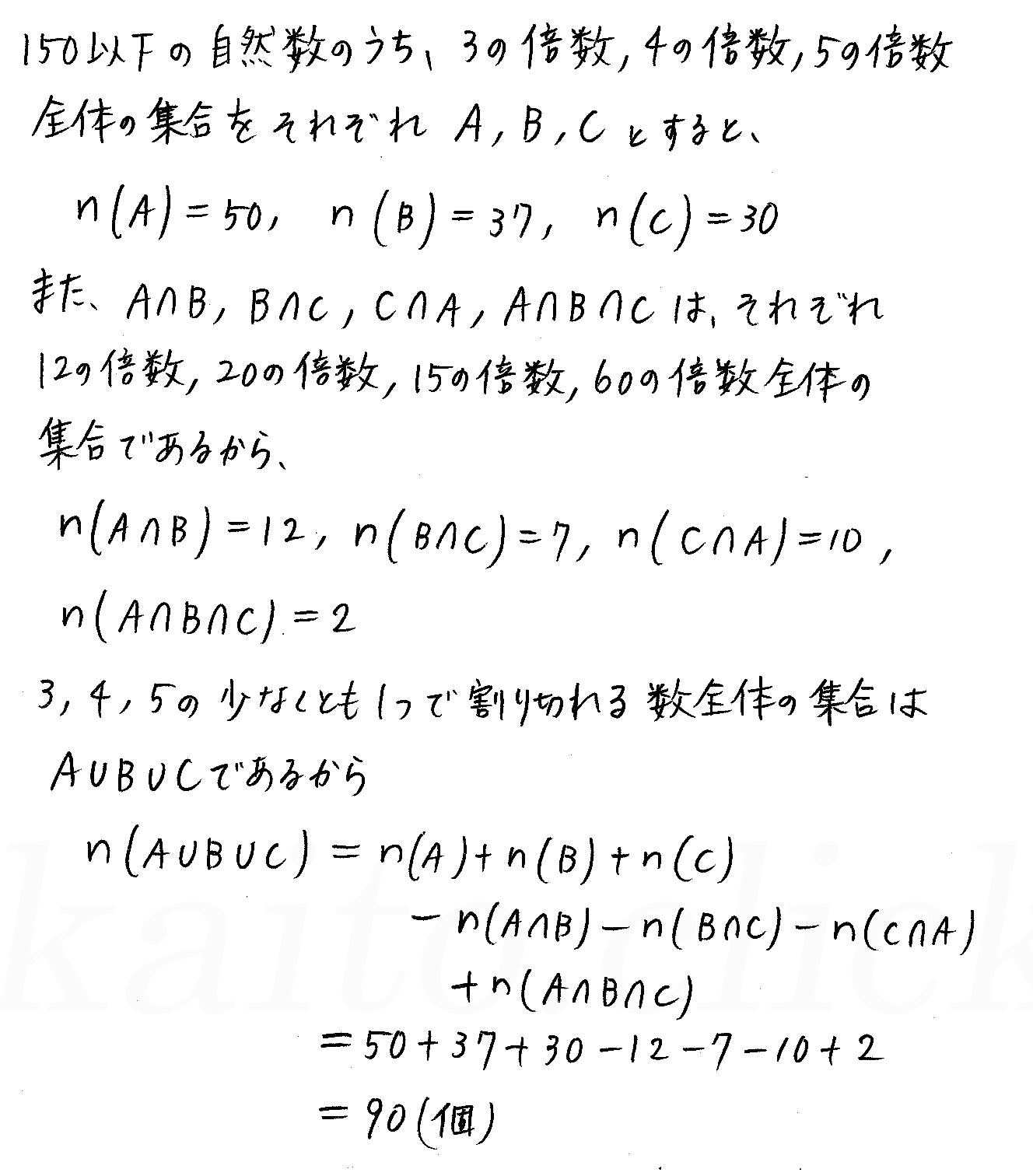 クリアー数学A-22解答