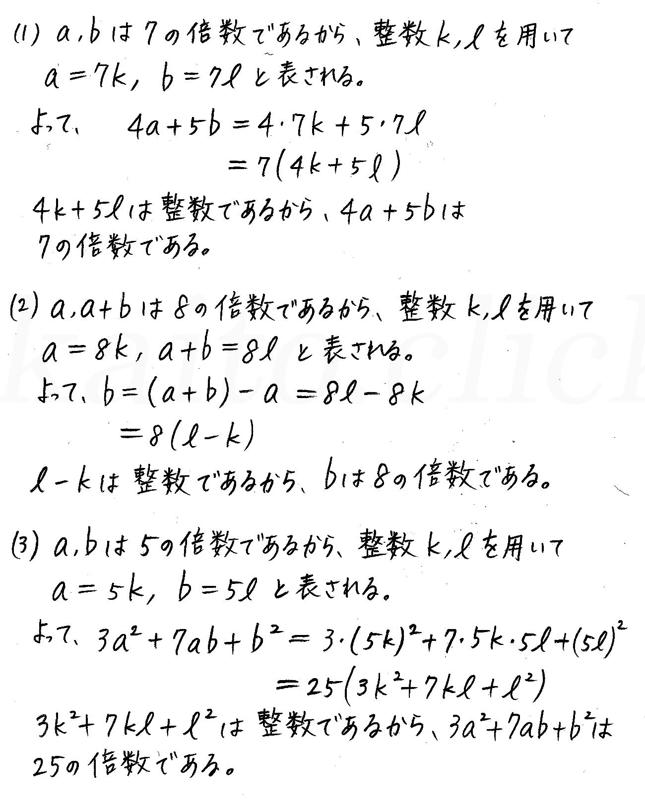 クリアー数学A-221解答