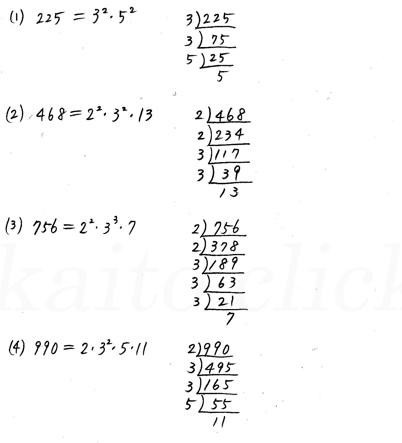 クリアー数学A-223解答