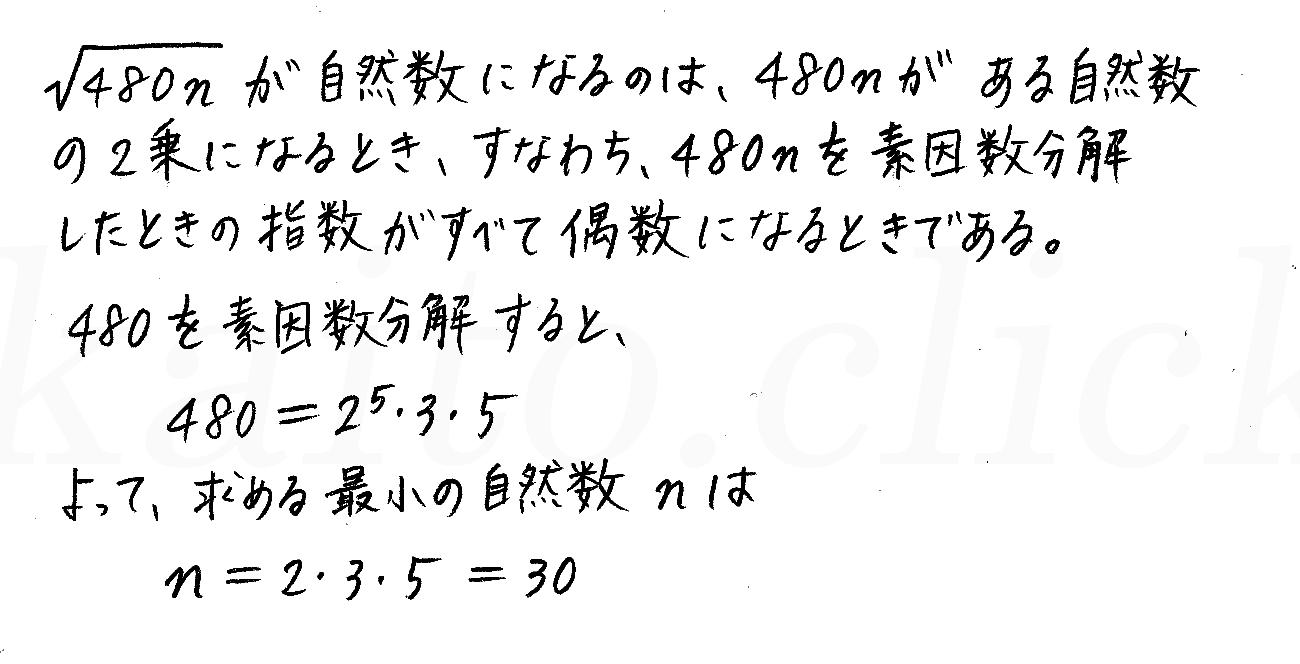 クリアー数学A-224解答