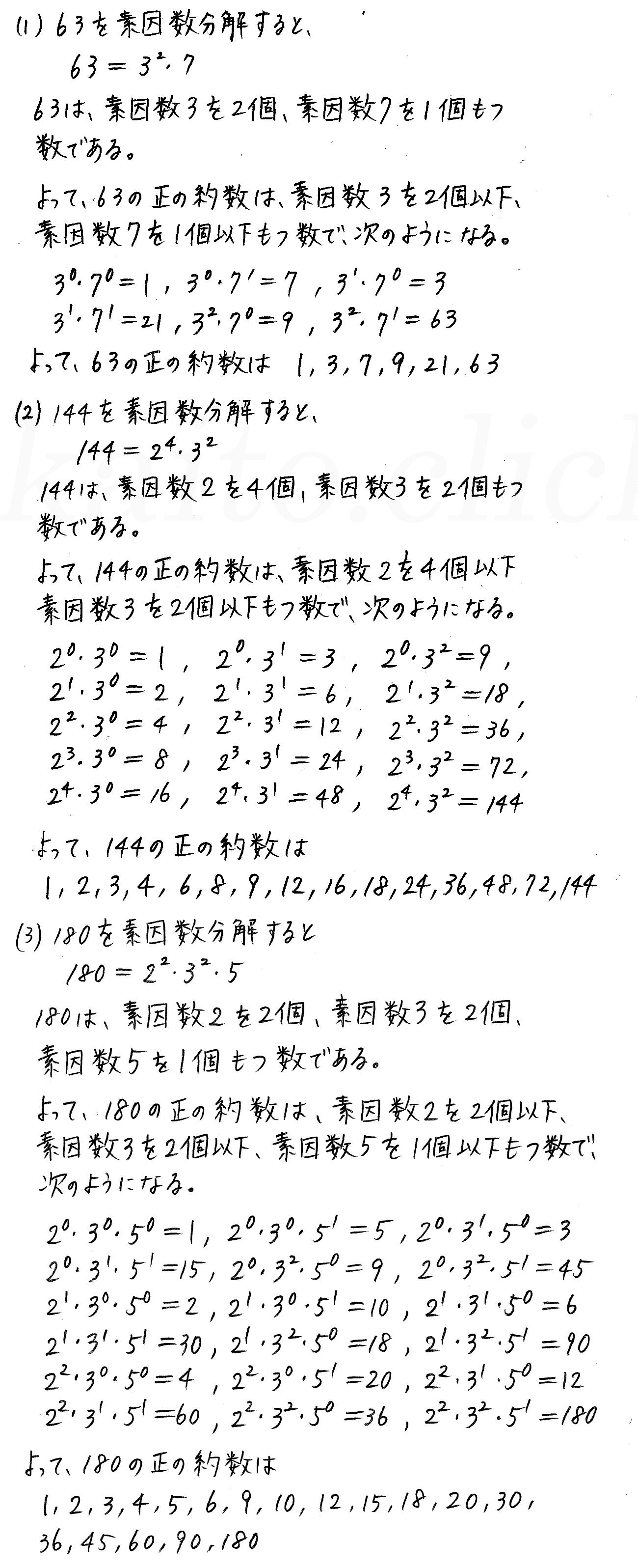 クリアー数学A-225解答