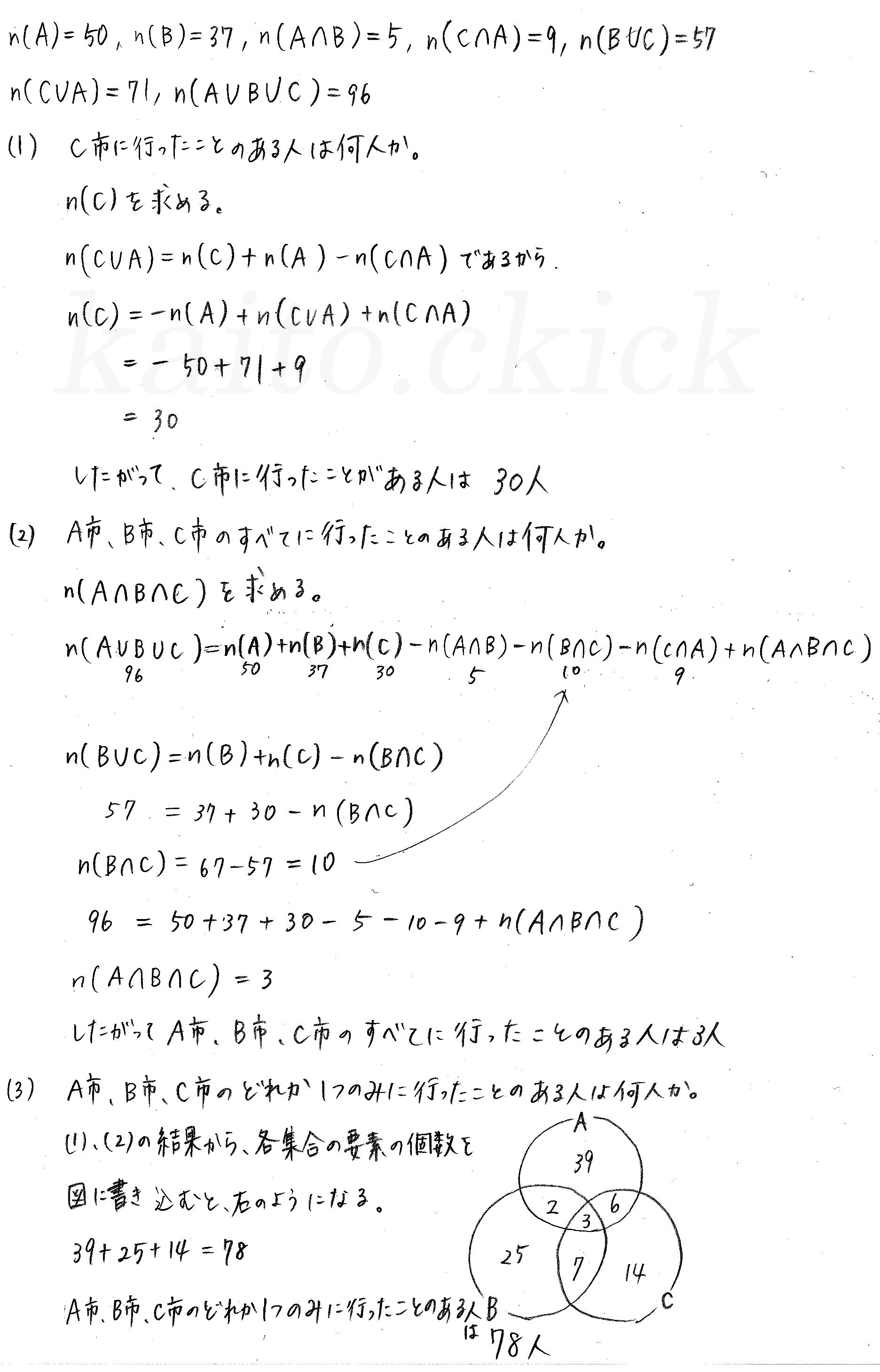 クリアー数学A-23解答
