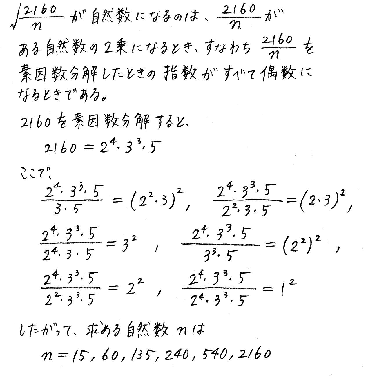 クリアー数学A-233解答