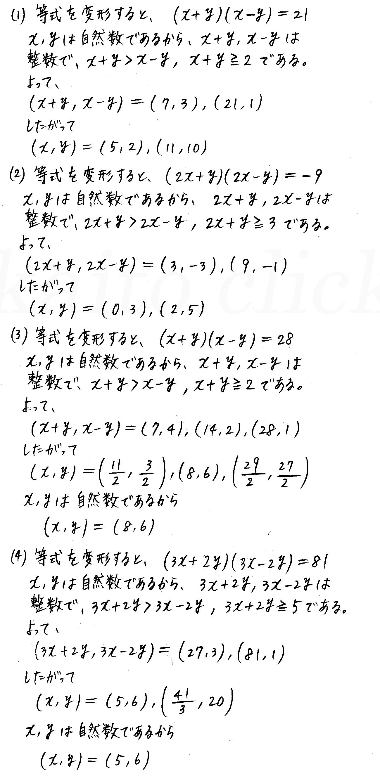 クリアー数学A-235解答