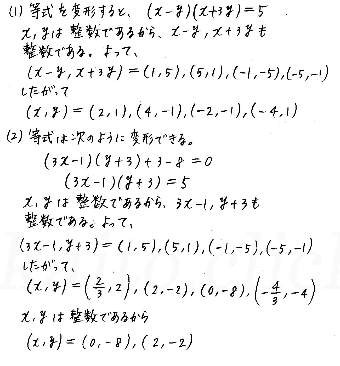 クリアー数学A-237解答
