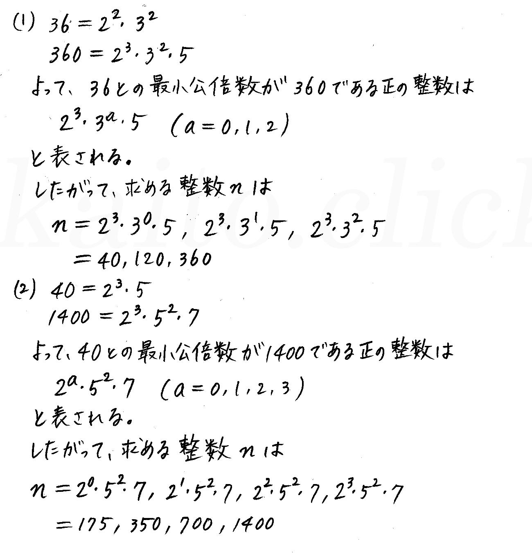 クリアー数学A-240解答