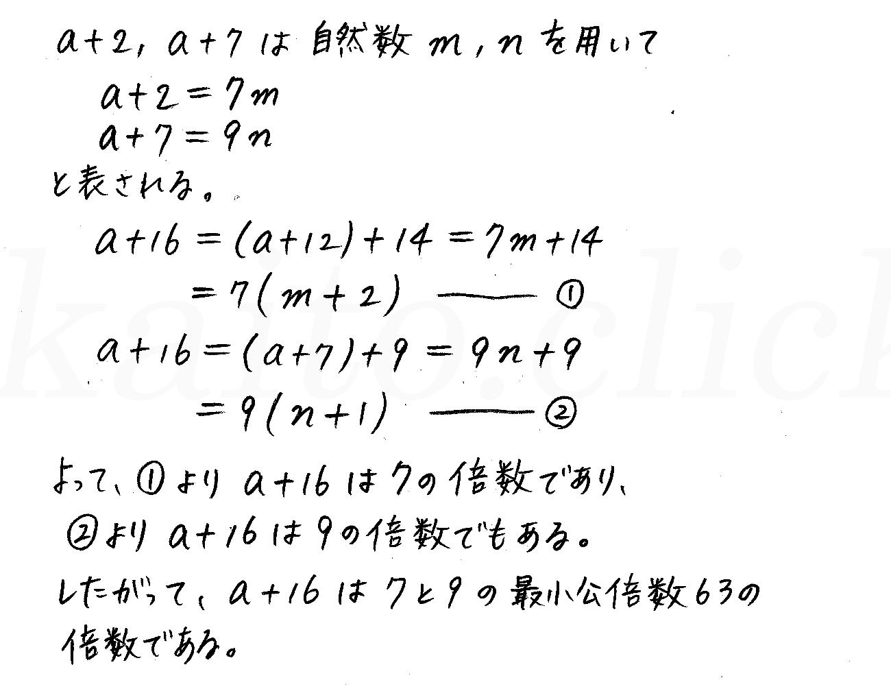 クリアー数学A-242解答