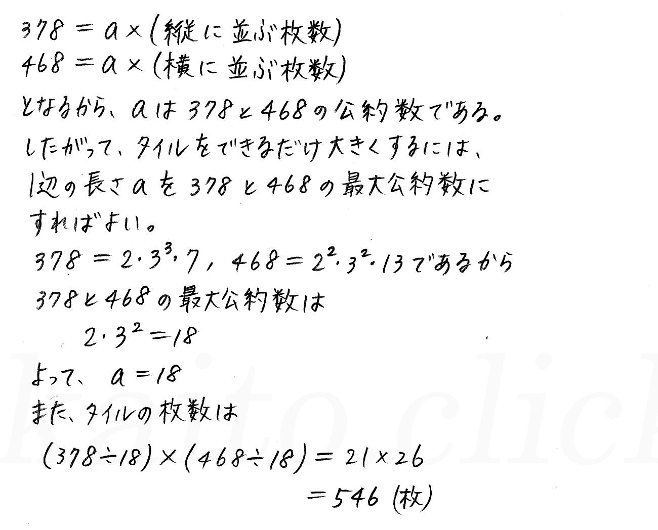 クリアー数学A-244解答