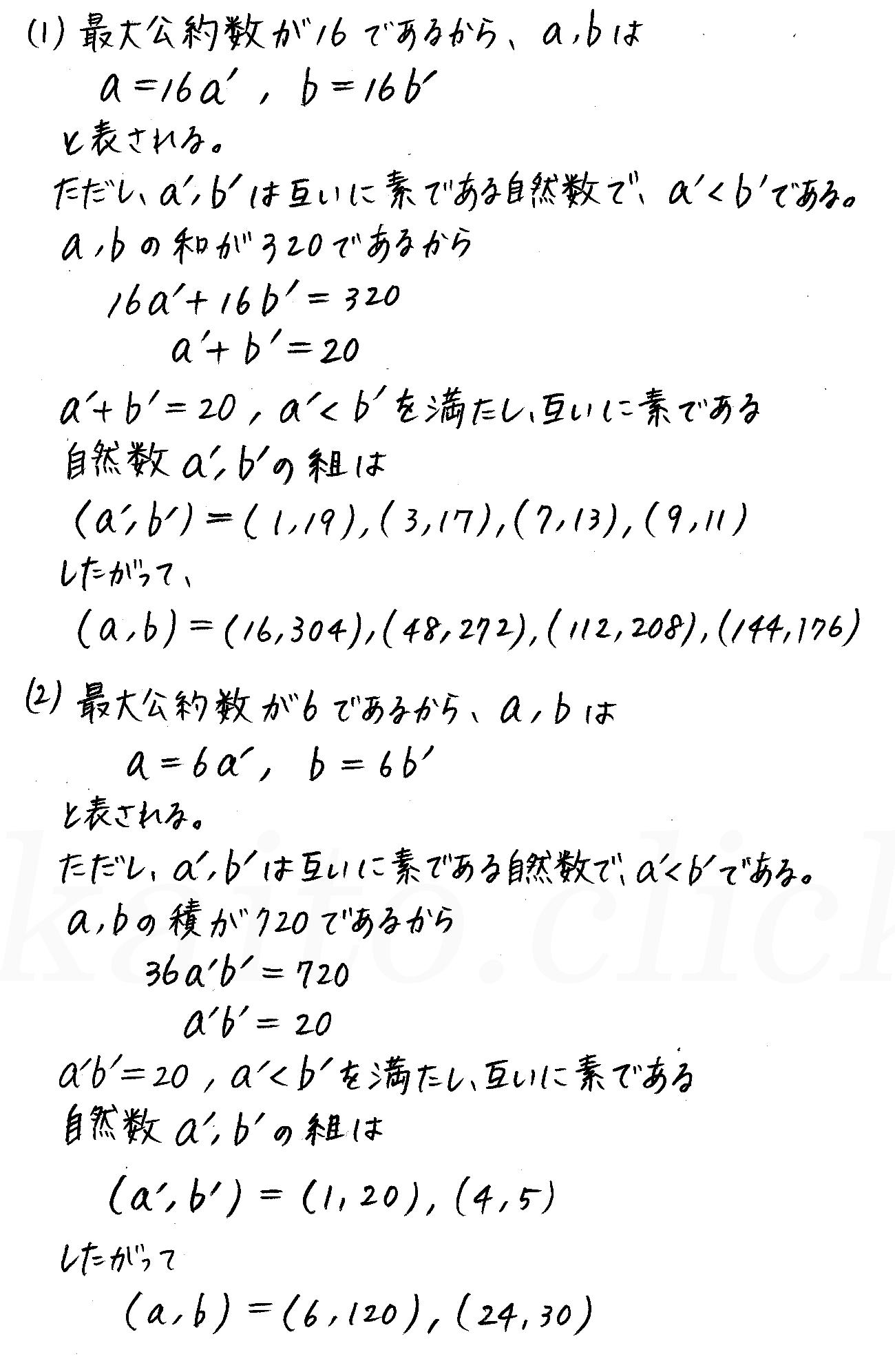 クリアー数学A-248解答