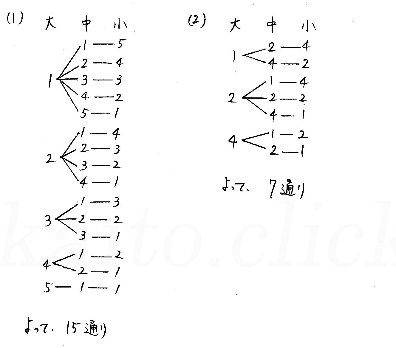 クリアー数学A-25解答