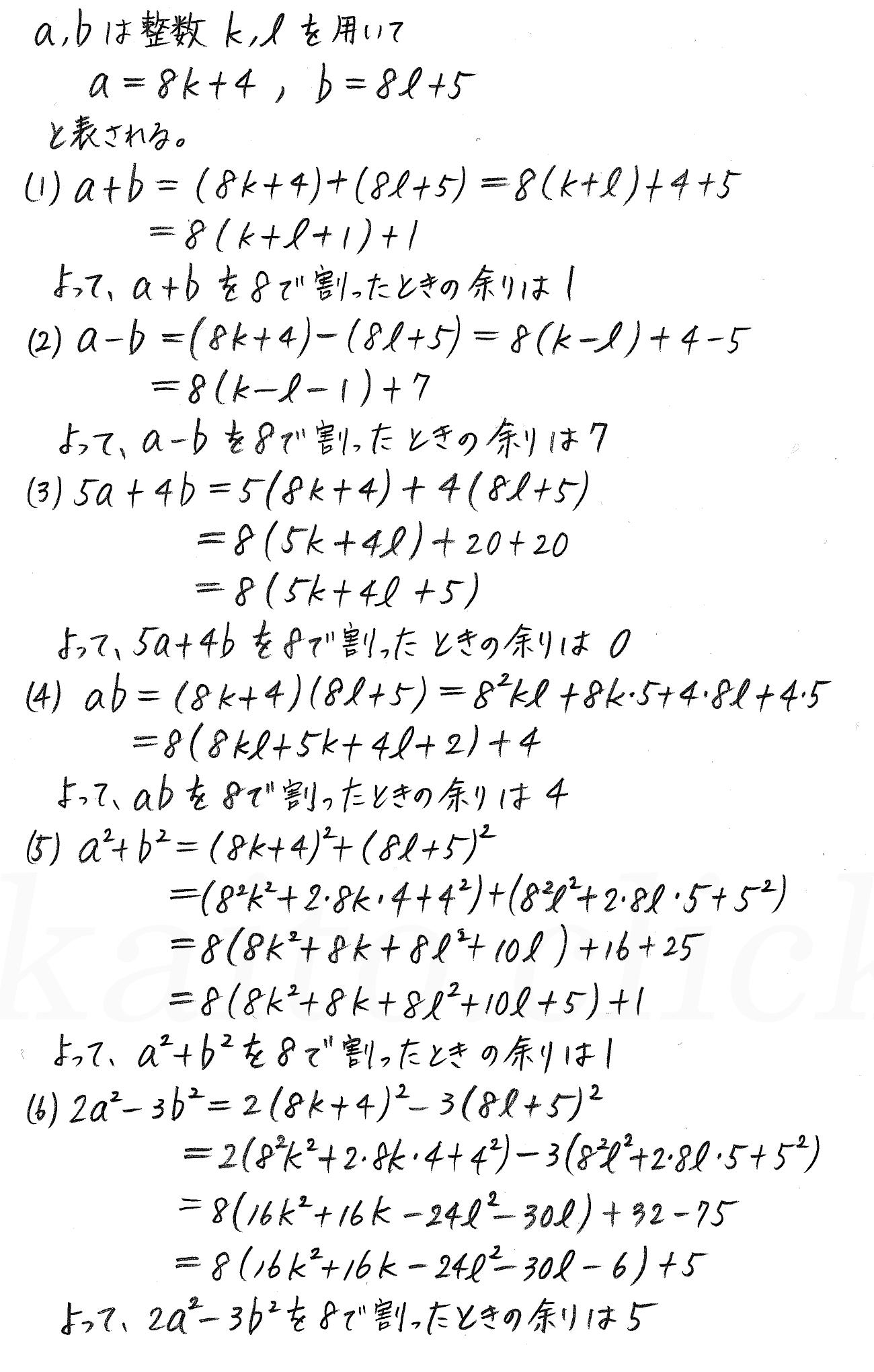 クリアー数学A-253解答