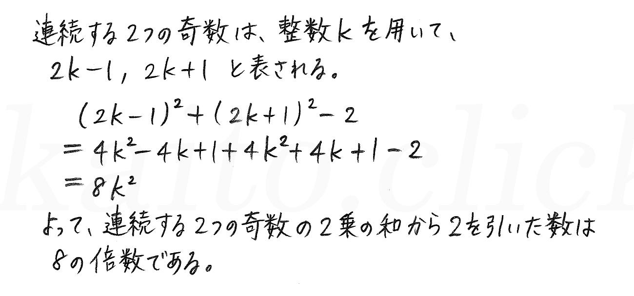 クリアー数学A-256解答