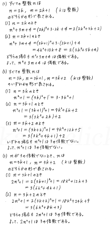 クリアー数学A-257解答