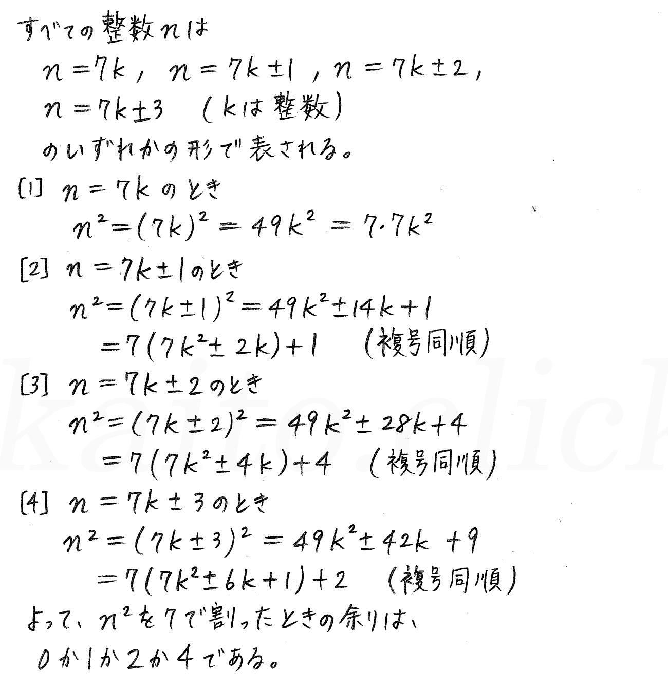 クリアー数学A-258解答
