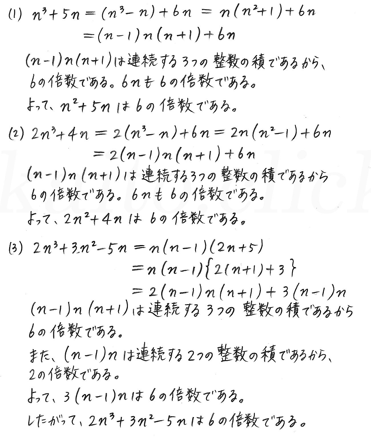 クリアー数学A-259解答