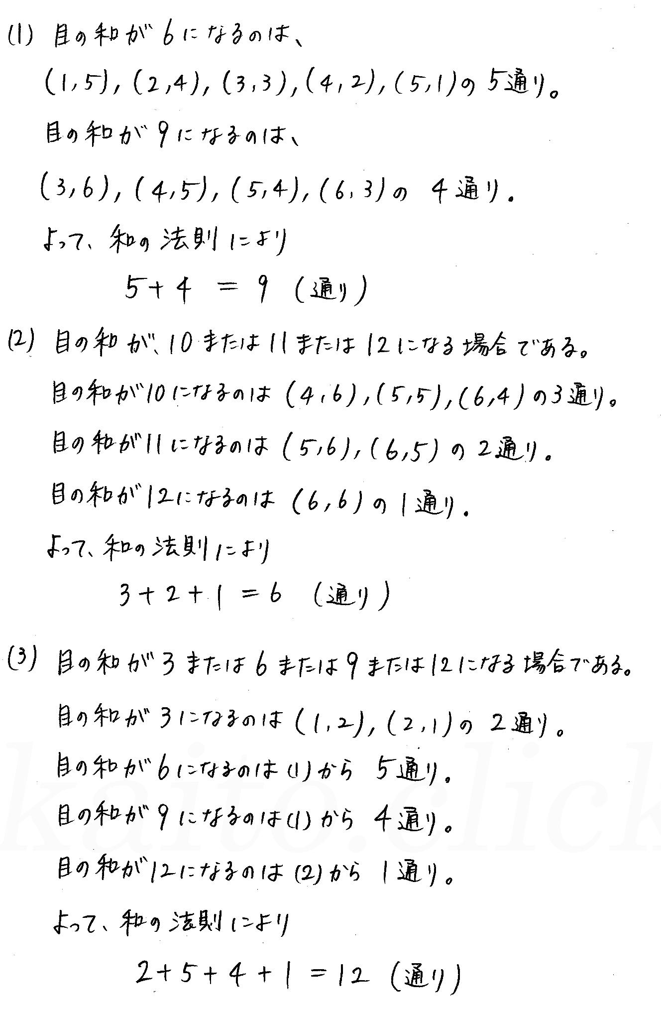 クリアー数学A-26解答