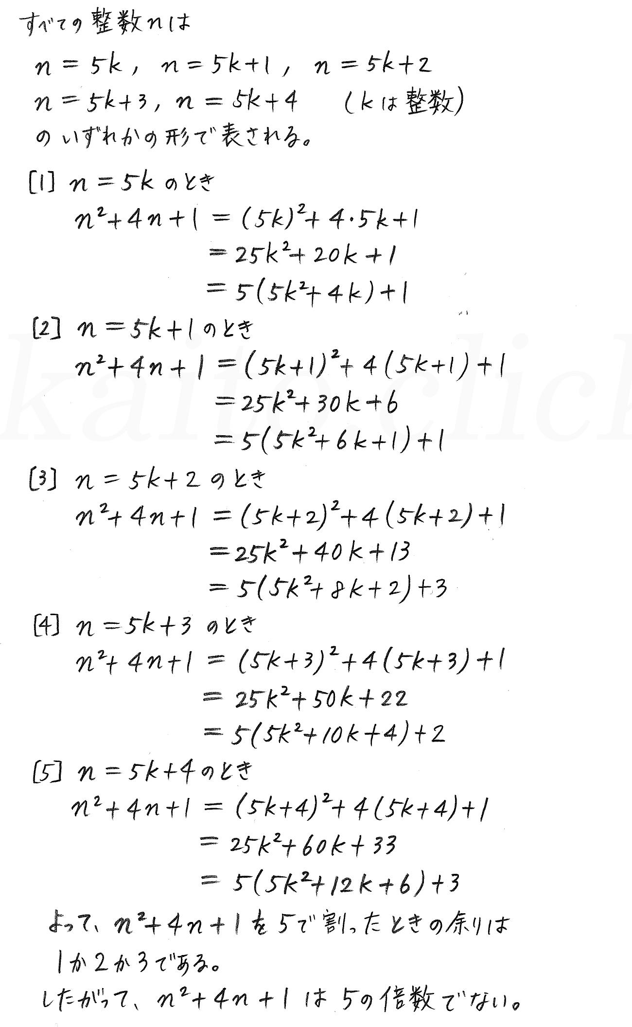 クリアー数学A-260解答