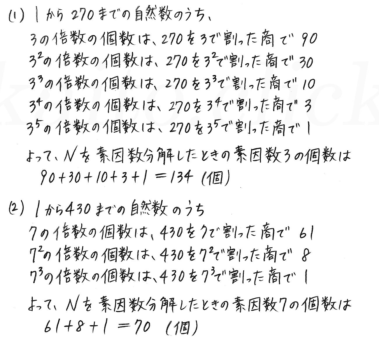 クリアー数学A-262解答