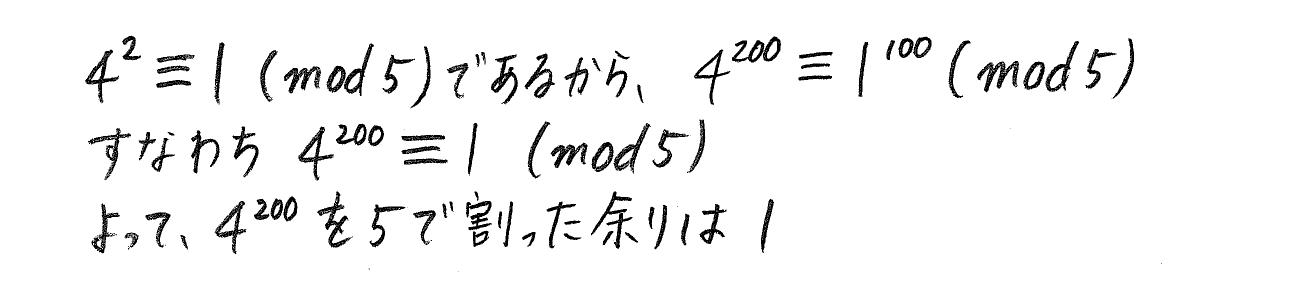 クリアー数学A-267解答