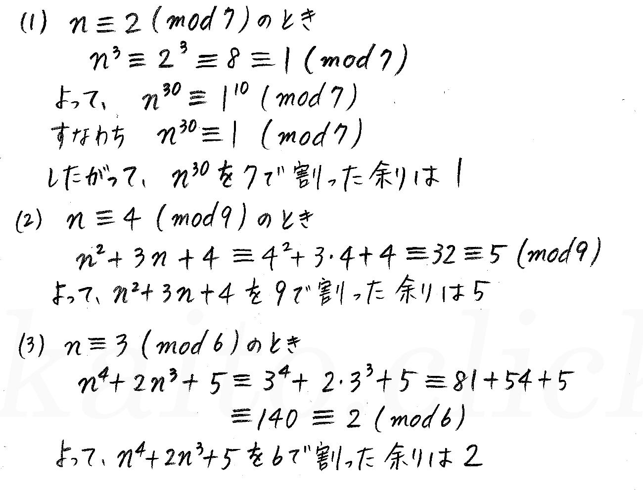 クリアー数学A-268解答