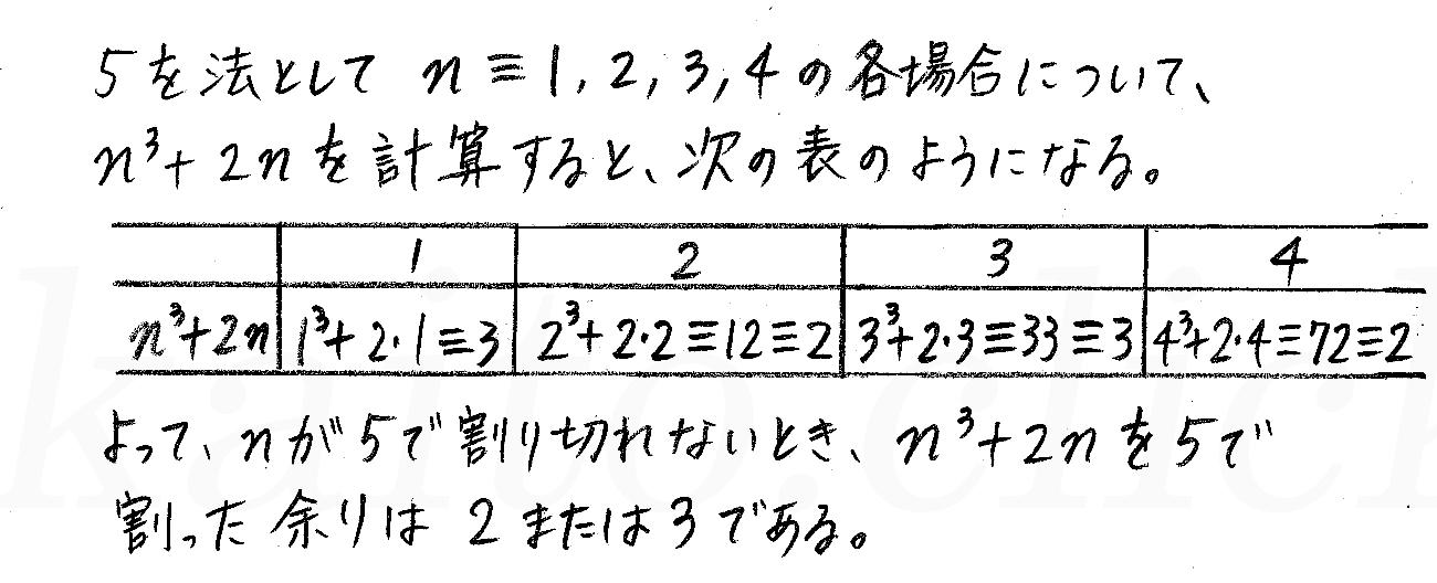 クリアー数学A-269解答