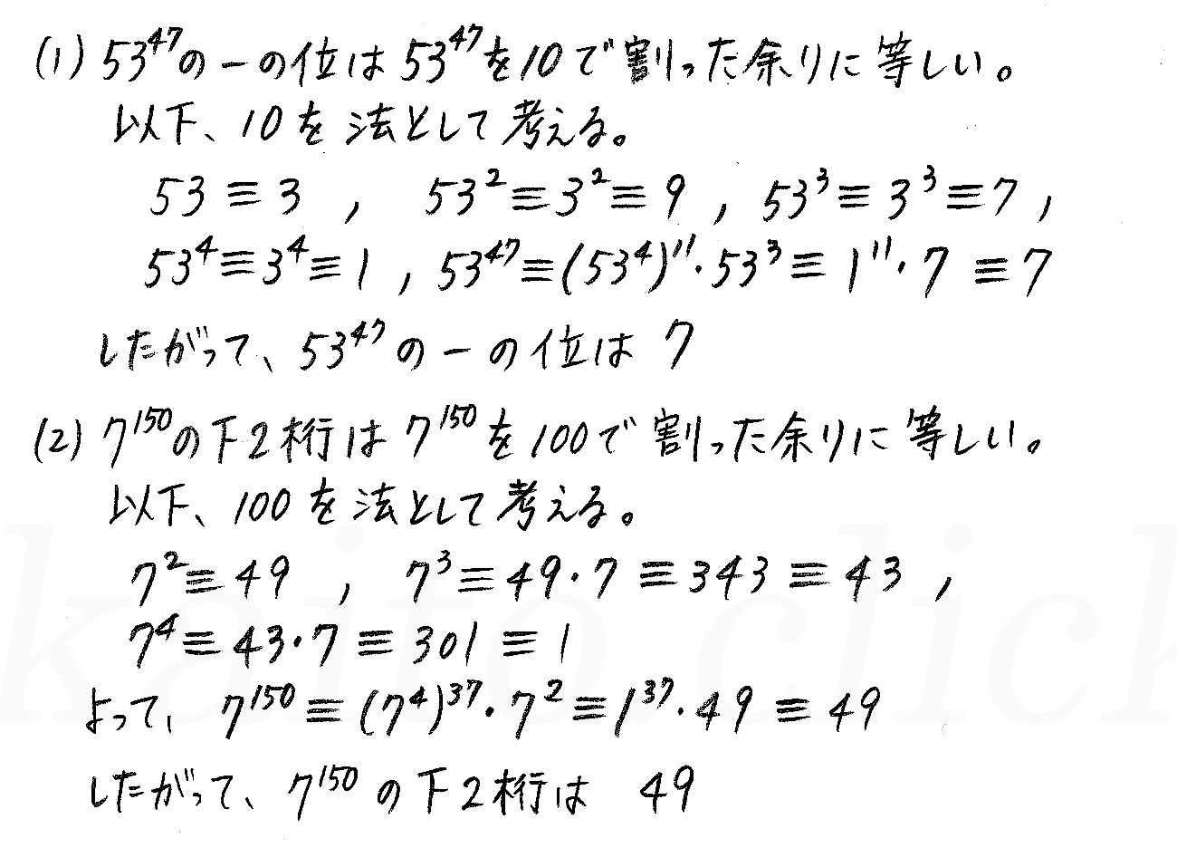 クリアー数学A-270解答