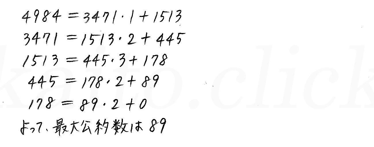 クリアー数学A-273解答