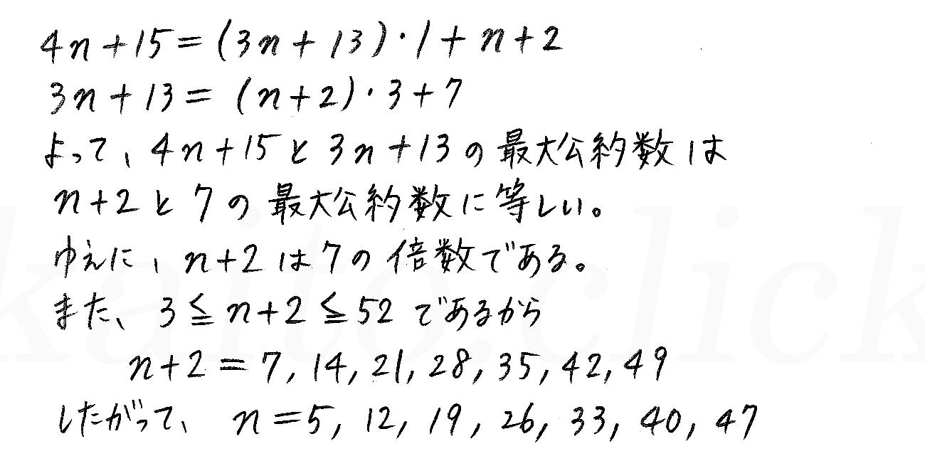 クリアー数学A-274解答