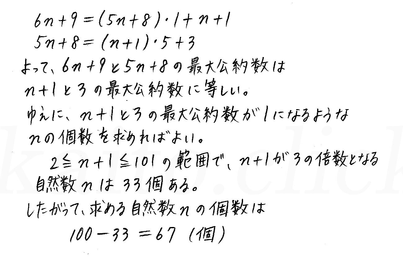 クリアー数学A-275解答