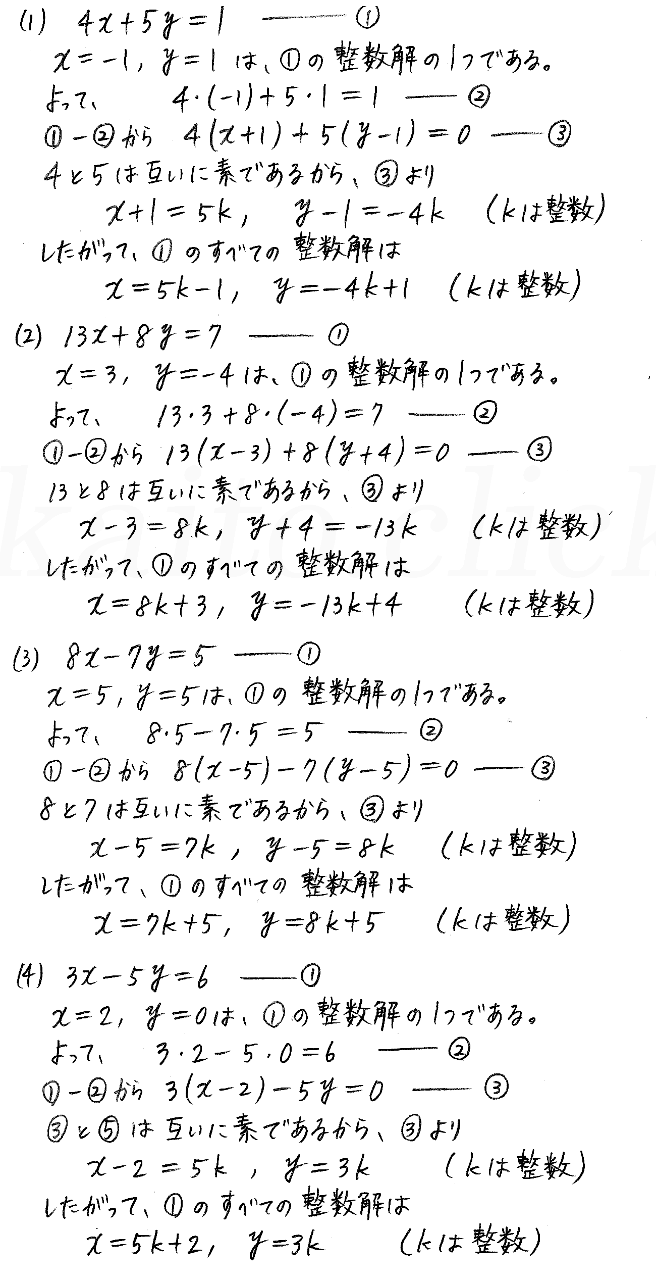 クリアー数学A-277解答