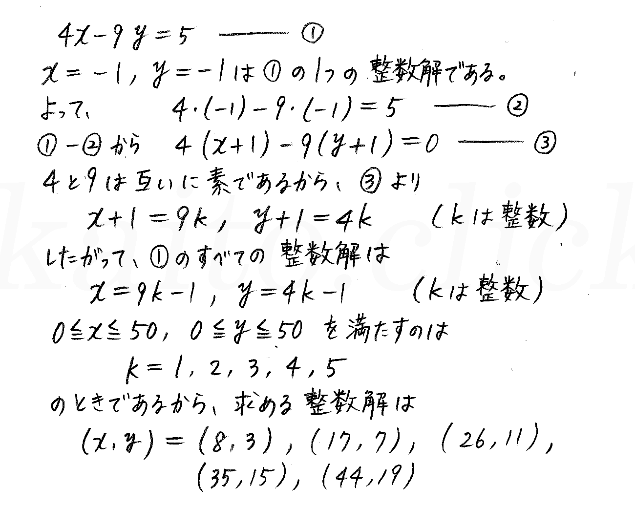 クリアー数学A-279解答