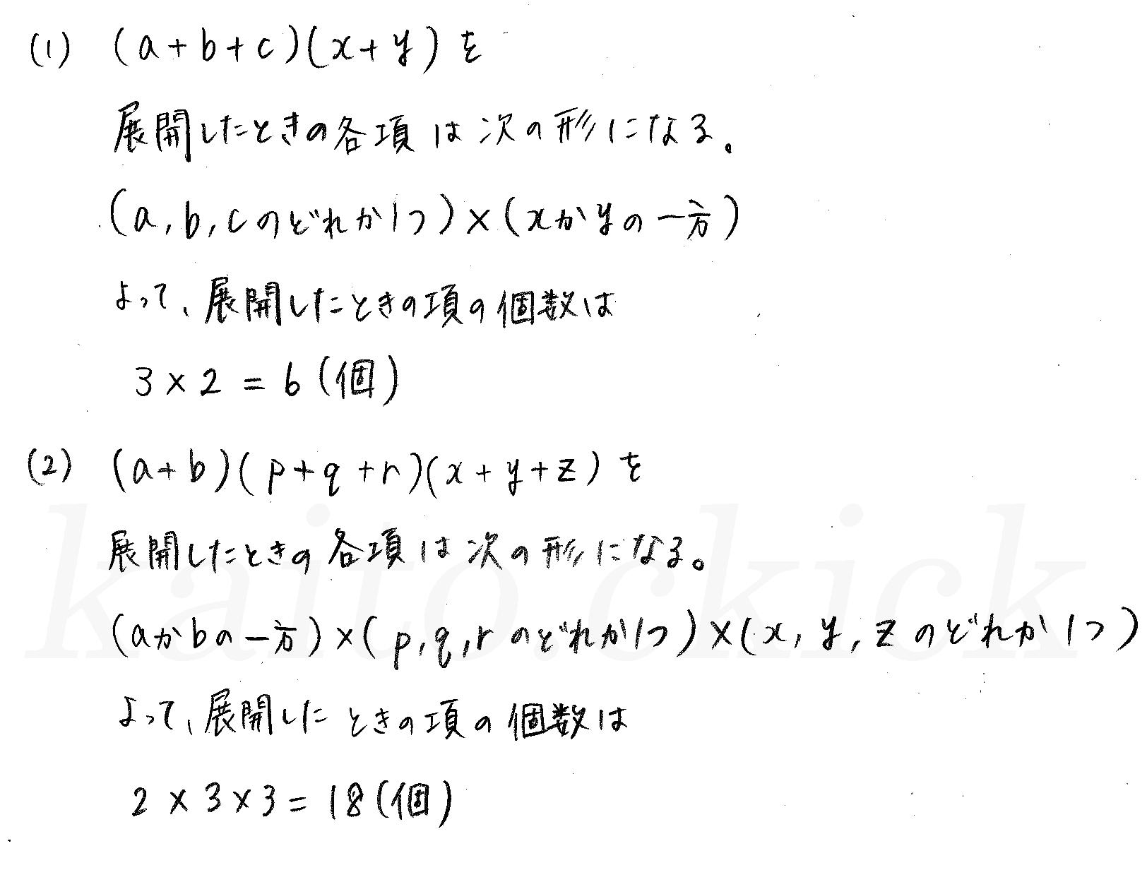 クリアー数学A-28解答