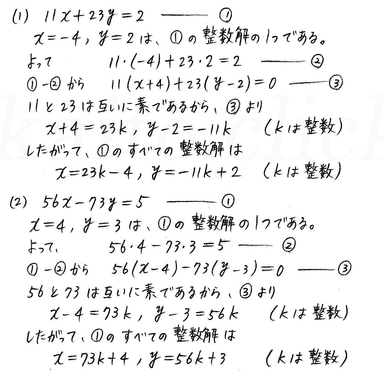 クリアー数学A-280解答