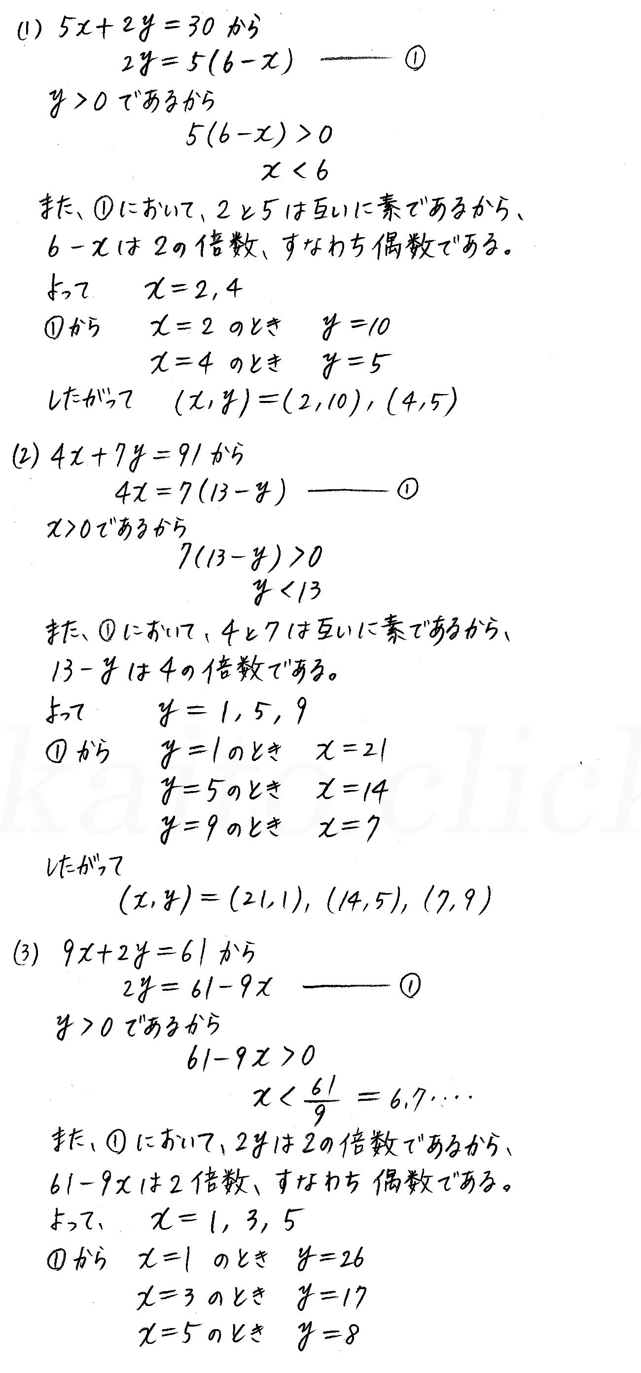 クリアー数学A-282解答