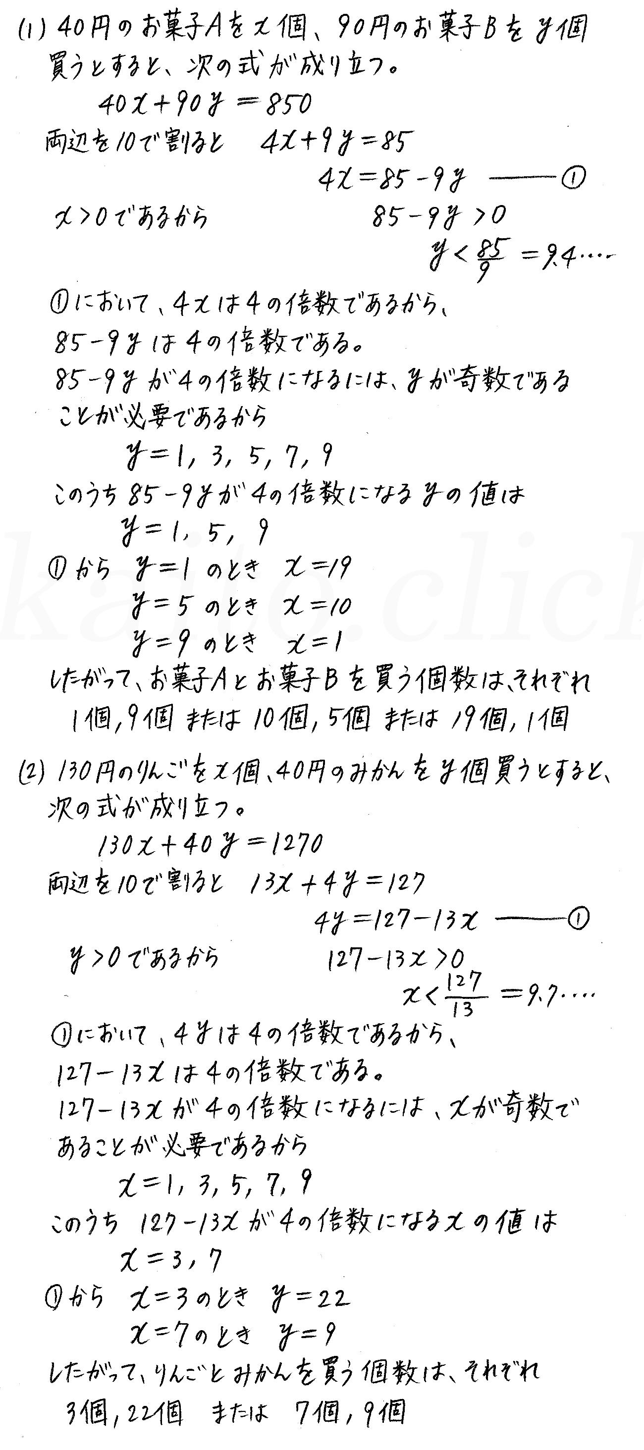 クリアー数学A-283解答