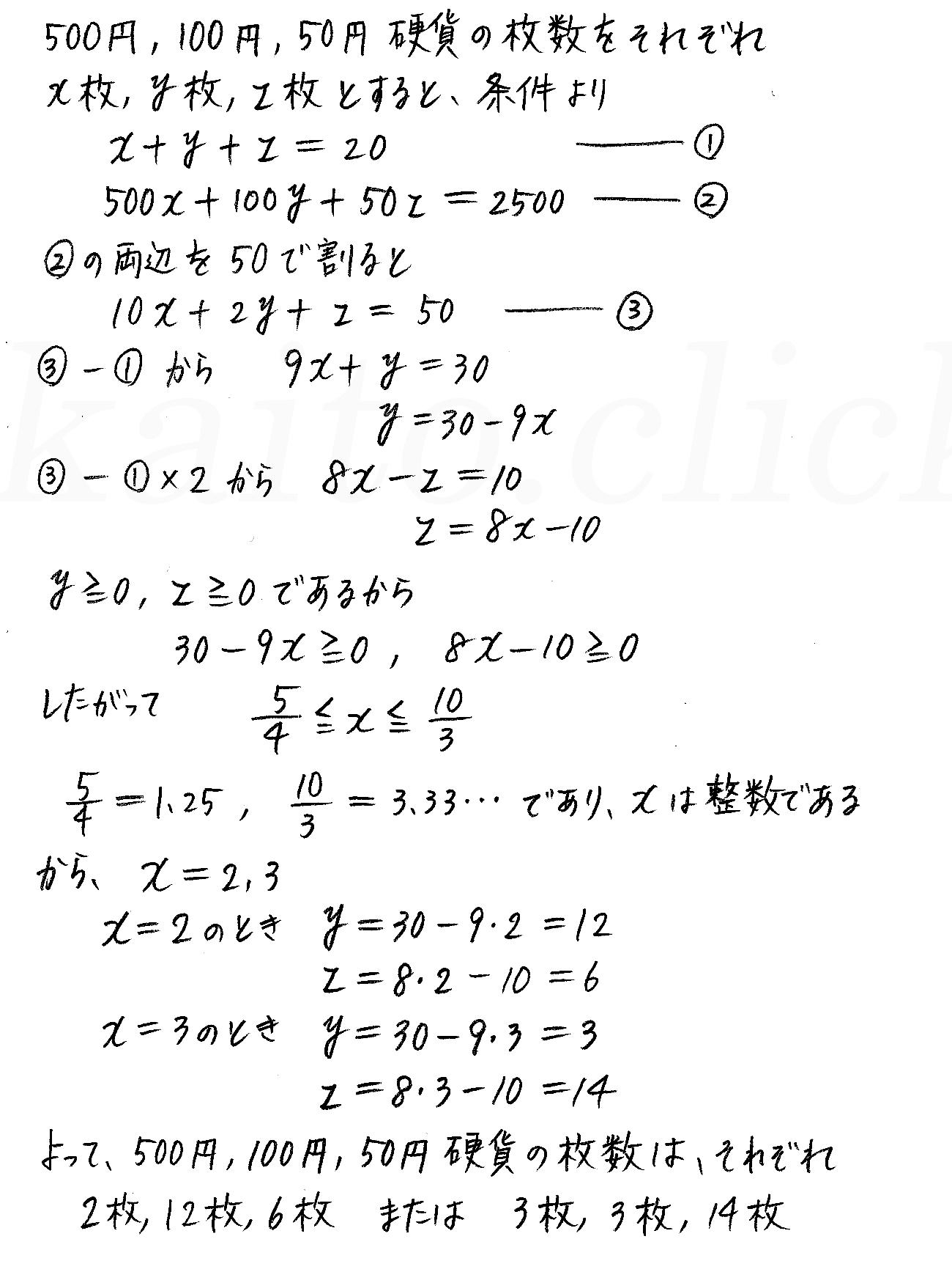 クリアー数学A-284解答