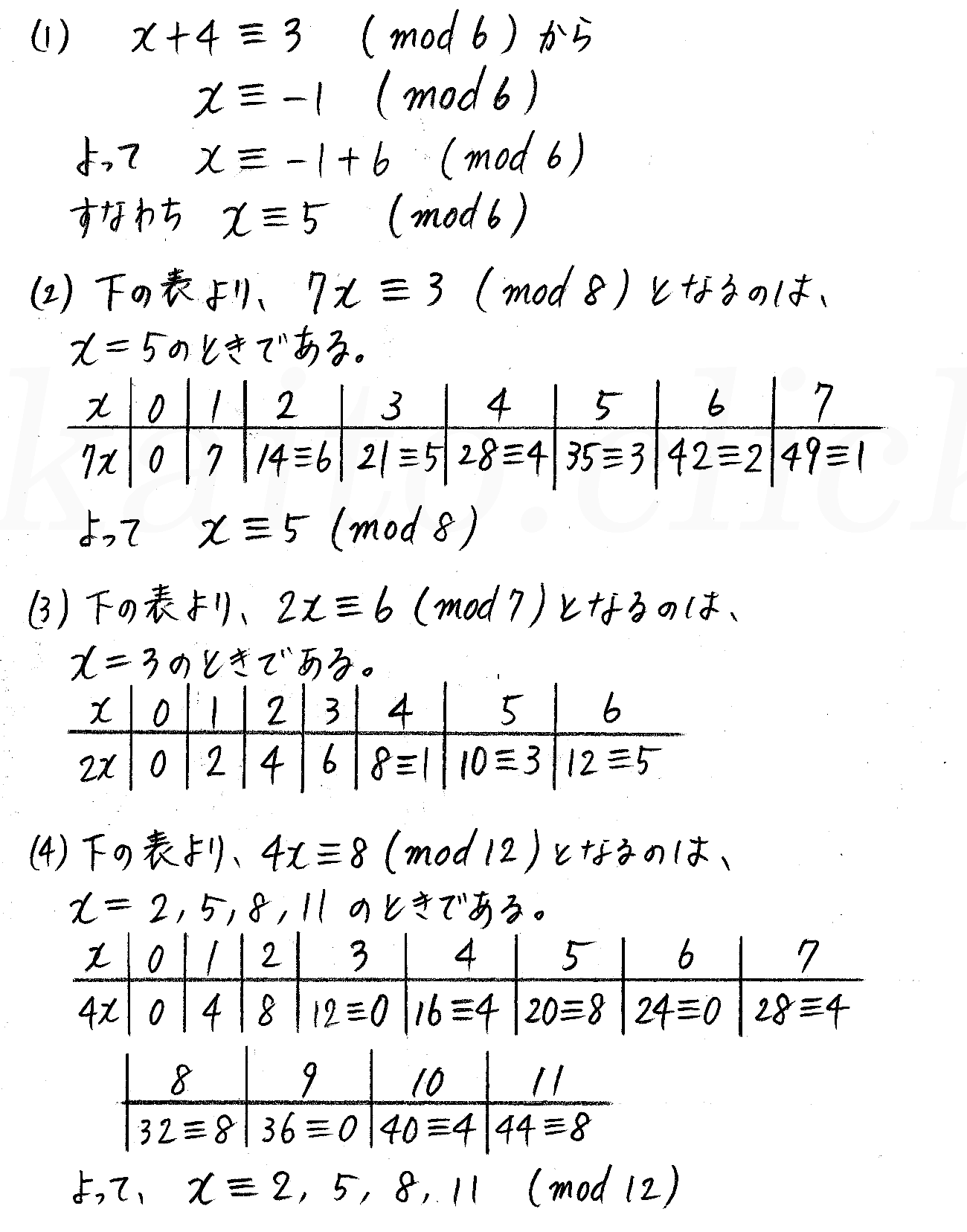 クリアー数学A-285解答