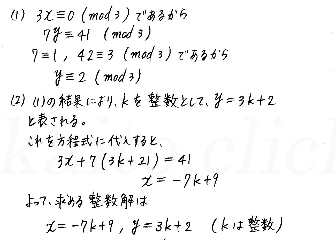 クリアー数学A-286解答