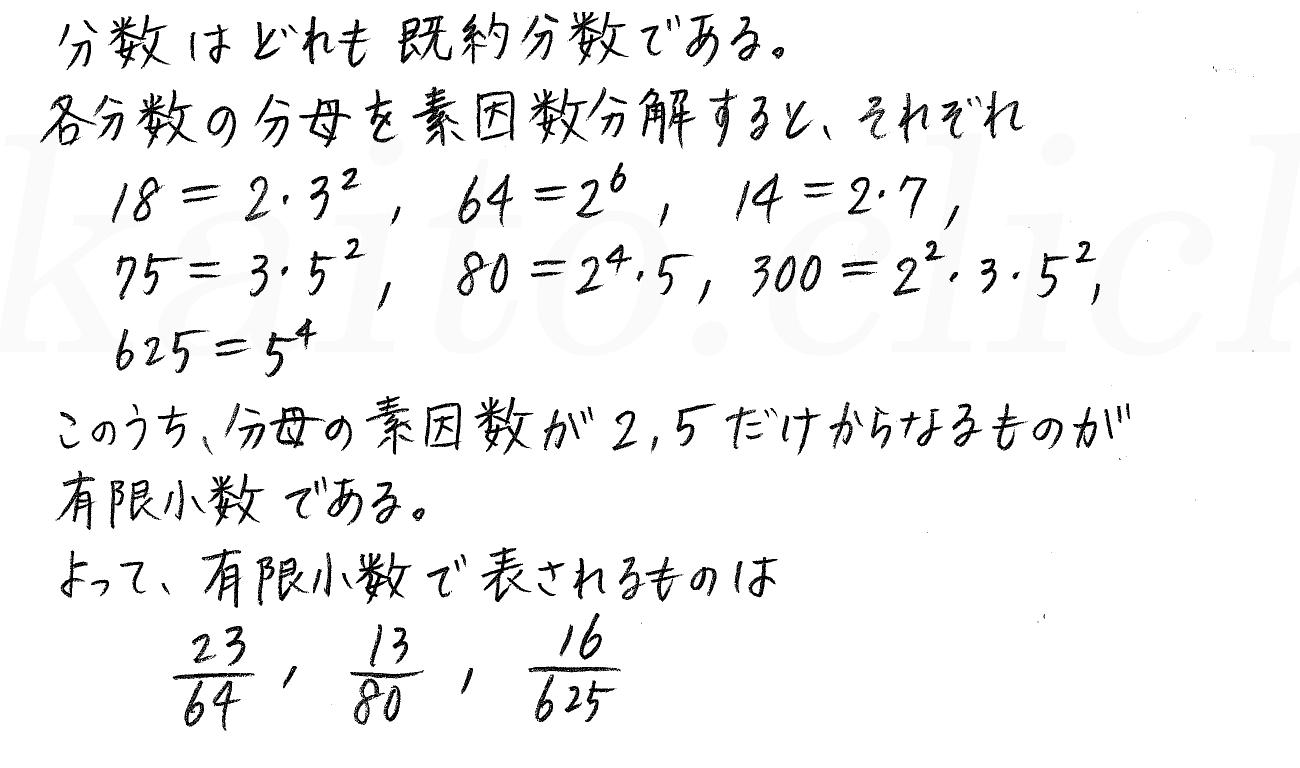 クリアー数学A-289解答