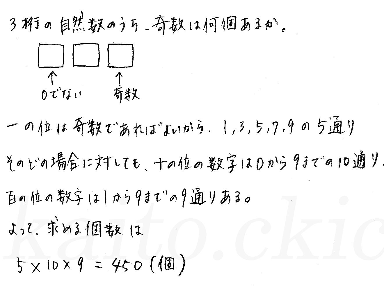 クリアー数学A-29解答