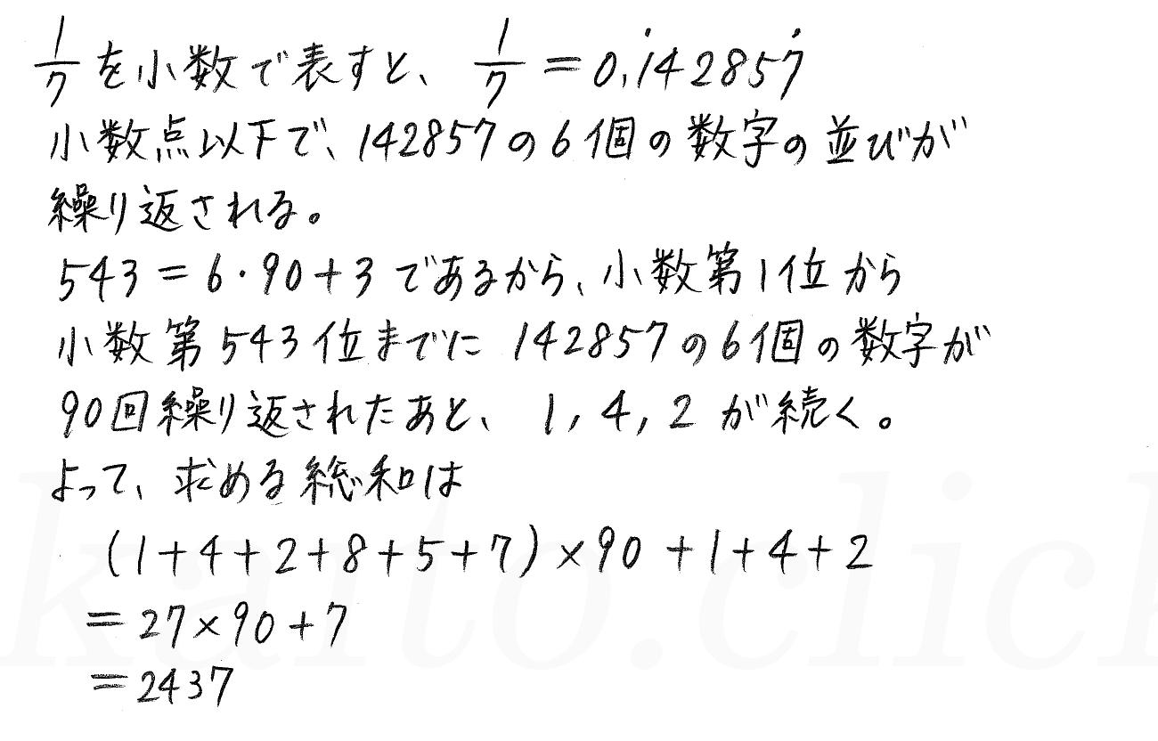 クリアー数学A-290解答